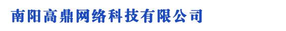 南阳网站建设_seo优化_网络推广